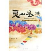 灵山圣境/廖东凡西藏民间文化丛书