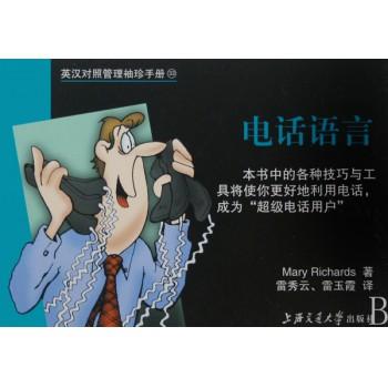 电话语言/英汉对照管理袖珍手册