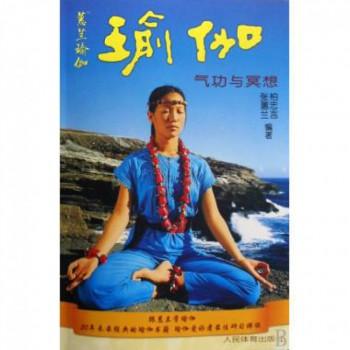 瑜伽(附光盘气功与冥想)
