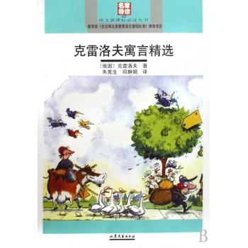 克雷洛夫寓言精选(名家导读版)/语文新课标**丛书