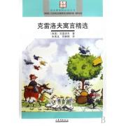 克雷洛夫寓言精选(名家导读版)/语文新课标必读丛书