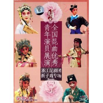 DVD全国昆曲**青年演员展演<浙江昆剧团折子戏专场1>(2碟装)