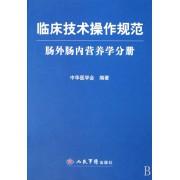 临床技术操作规范(肠外肠内营养学分册)(精)