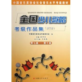 全国少儿歌唱考级作品集(第2套第7级-**0级中国音乐家协会社会音乐水平考级教材)
