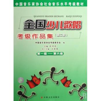 全国少儿歌唱考级作品集(第2套**级-第6级中国音乐家协会社会音乐水平考级教材)