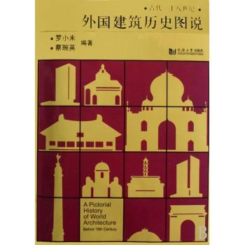 外国建筑历史图说(古代-十八世纪)