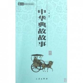 中华典故故事/中华国学百部