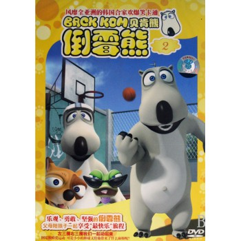 DVD倒霉熊(2)