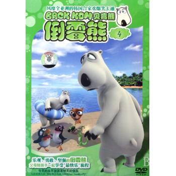 DVD倒霉熊(4)