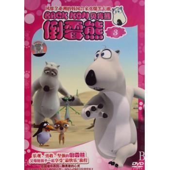 DVD倒霉熊(3)
