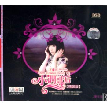 CD-DSD王雅洁小调歌后<精装版>(2碟装)