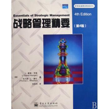 战略管理精要(第4版)/世界**教材精要译丛