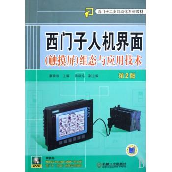 西门子人机界面<触摸屏>组态与应用技术(附光盘西门子工业自动化系列教材)