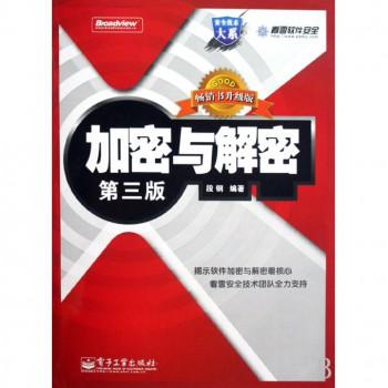 加密与解密(第3版畅销书升级版)/安全技术大系