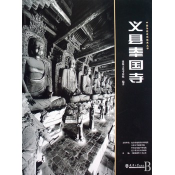 义县奉国寺(精)/中国传统建筑经典丛书