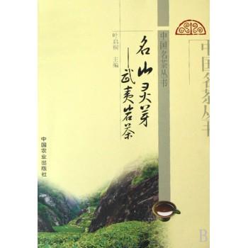 名山灵芽--武夷岩茶/中国名茶丛书