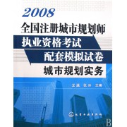 城市规划实务/2008全国注册城市规划师执业资格考试配套模拟试卷