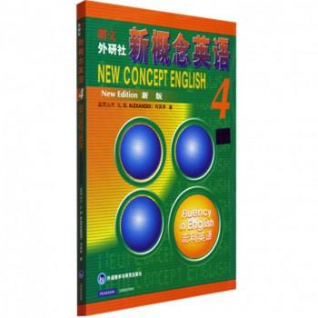 新概念英语<新版>(4)