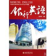 银行英语(附光盘)