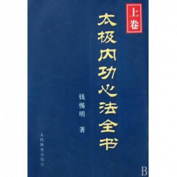 太极内功心法全书(上)