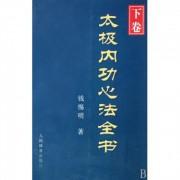 太极内功心法全书(下)