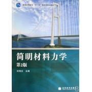 简明材料力学(普通高等教育十一五国家级规划教材)