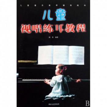 儿童视唱练耳教程/儿童音乐素养辅导用书