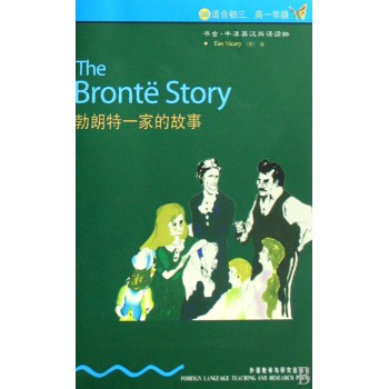勃朗特一家的故事(3级适合初3高1年级牛津英汉对照读物)/书虫