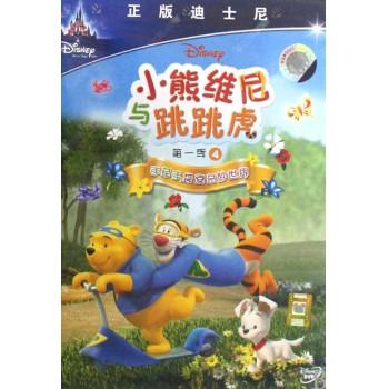 DVD小熊维尼与跳跳虎(**季4)