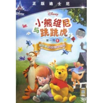 DVD小熊维尼与跳跳虎(**季5)