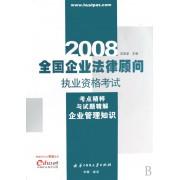 企业管理知识/2008全国企业法律顾问执业资格考试考点精粹与试题精解