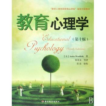 教育心理学(**0版)