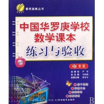 中国华罗庚学校数学课本练习与验收(7年级)/春雨奥赛丛书