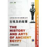 古埃及的故事/大学生艺术文化素质丛书