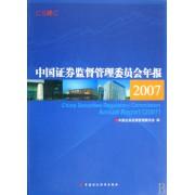 中国证券监督管理委员会年报(2007)