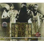 CD京剧大师著名唱段<6>(花脸老旦小生篇)/中国戏曲