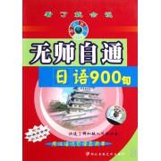 无师自通日语900句(2盒附书)