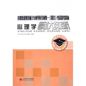 心理学考试大纲解析(在职攻读教育硕士专业学位全国统一联合考试备考指南)