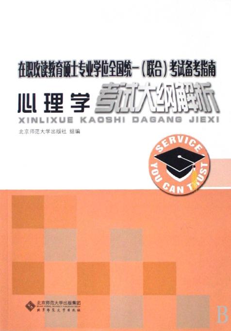 心理学考试大纲解析(在职攻读教育硕士专业学位全国统一联合