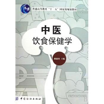中医饮食保健学(普通高等教育十一五***规划教材)