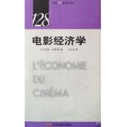 电影经济学/法国128影视手册