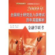 2009年全国硕士研究生入学考试历年真题解析(金融学联考)/考研直通车真题解析系列丛书