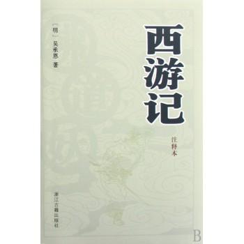西游记(注释本)