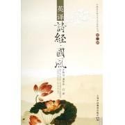 英译诗经国风/外教社中国文化汉外对照丛书