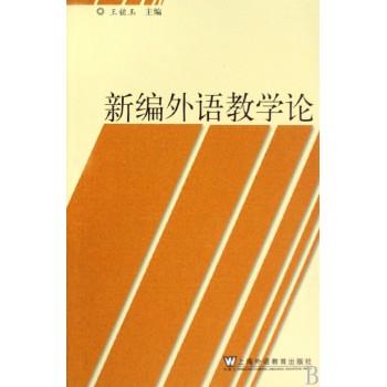 新编外语教学论