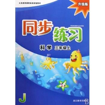 科学同步练习(3上升级版)(J)/义教课程标准实验教材
