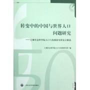 转变中的中国与世界人口问题研究--上海社会科学院人口与发展研究所论文精选