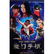 DVD魔幻手机<纸袋装>(7碟装)