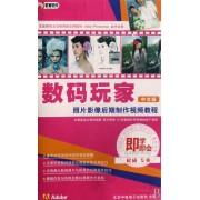 CD-R数码玩家照片影像后期制作视频教程<中文版>即学即会(4碟附书)