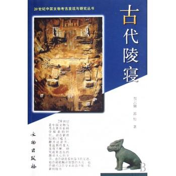 古代陵寝/20世纪中国文物考古发现与研究丛书